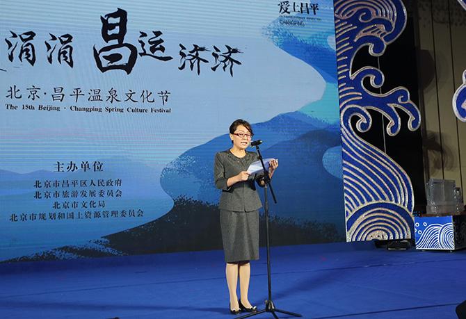 第十五届北京·昌平温泉文化节开幕