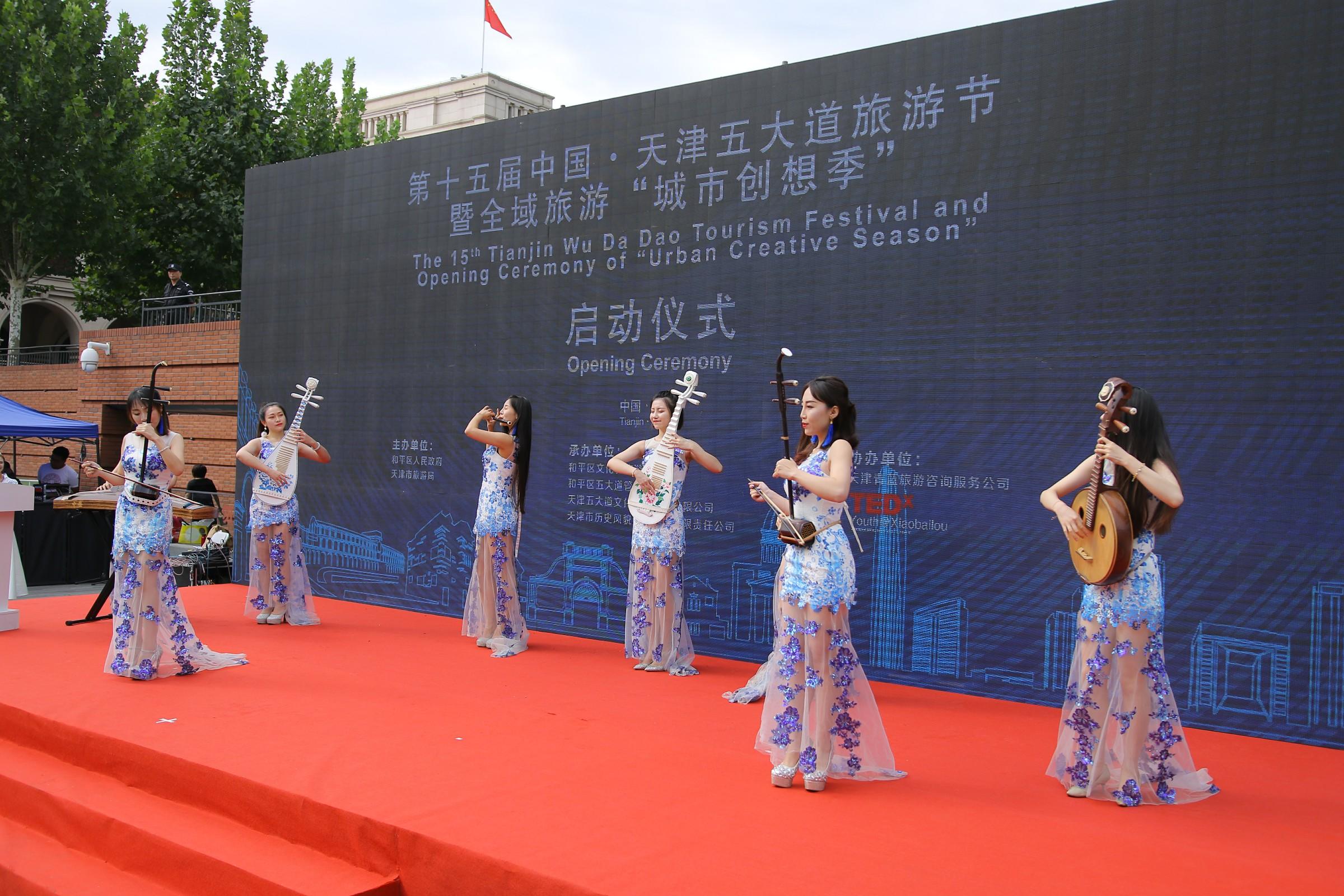 第十五届中国天津五大道旅游节启幕