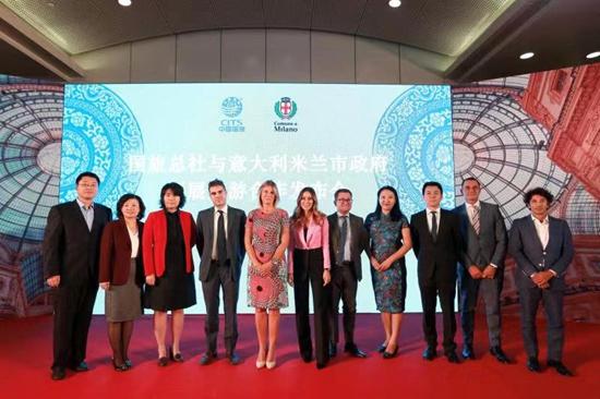 国旅总社与意大利米兰市政府开展旅游合作